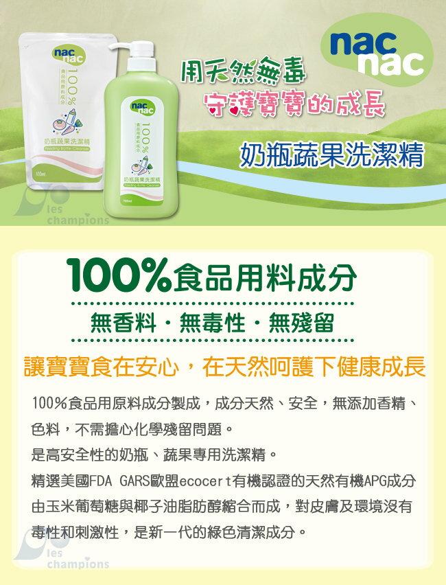 nac nac - 奶瓶蔬果洗潔精 補充包600ml -2包 10組/箱 1