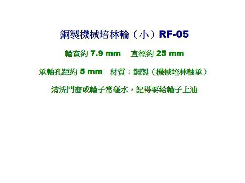 RF-05『昇瑋鋁窗』銅製培林輪仁 (有溝-小)銅輪 鋁窗銅輪 鋁門銅輪 培林輪 機械輪 鋁門輪 紗窗輪 紗門輪 滑輪