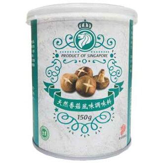 《蔬食物語》(素)天然香菇風味調味料150g/罐