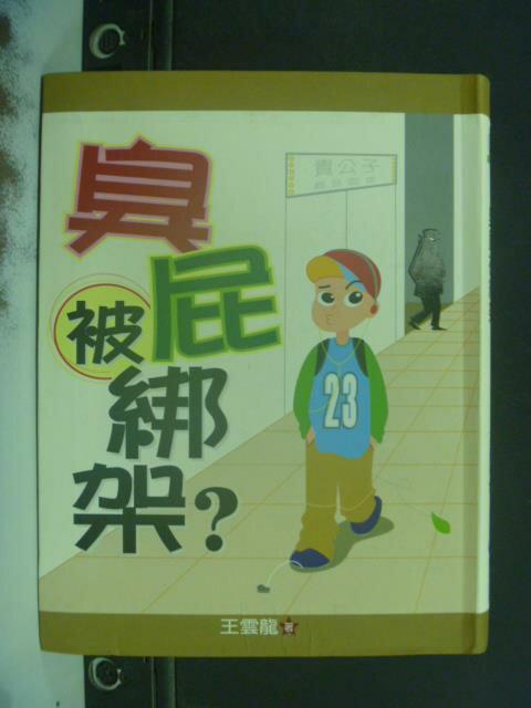 【書寶二手書T1/兒童文學_KFE】臭屁被綁架_王雲龍