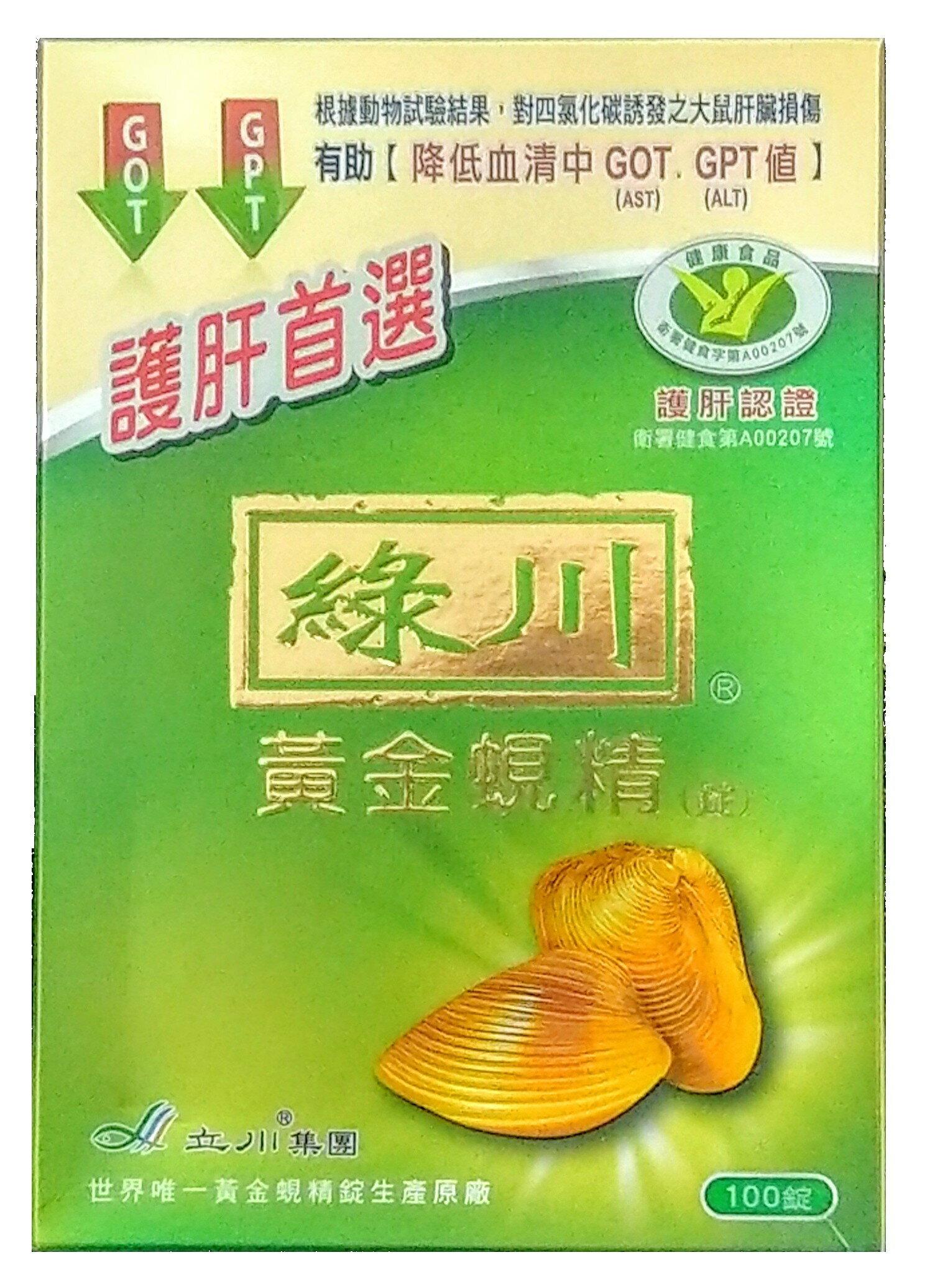 綠川黃金蜆精錠 100+10顆/盒◆德瑞健康家◆