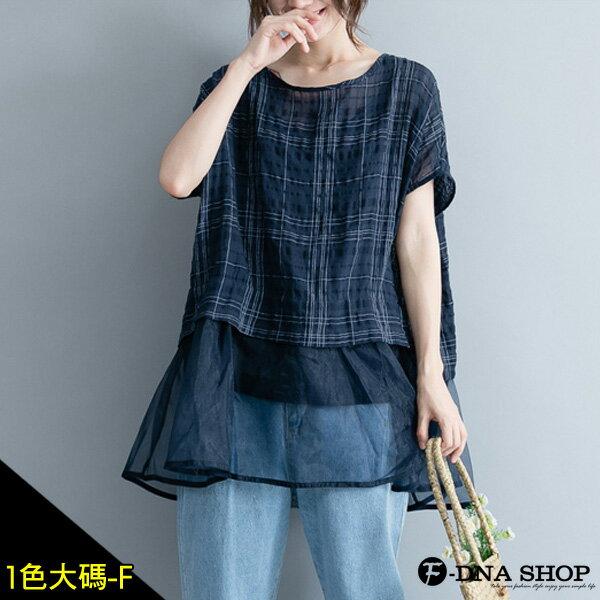 棉花糖★F-DNA★格紋拼接網紗裙棉麻短袖上衣(藏青-大碼F)【EG22075】