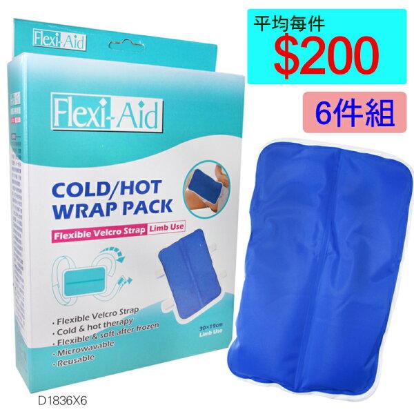 【醫康生活家】菲德冷熱用敷墊-腿型(30x19、彈性固定帶)►►✪✪6件組✪✪