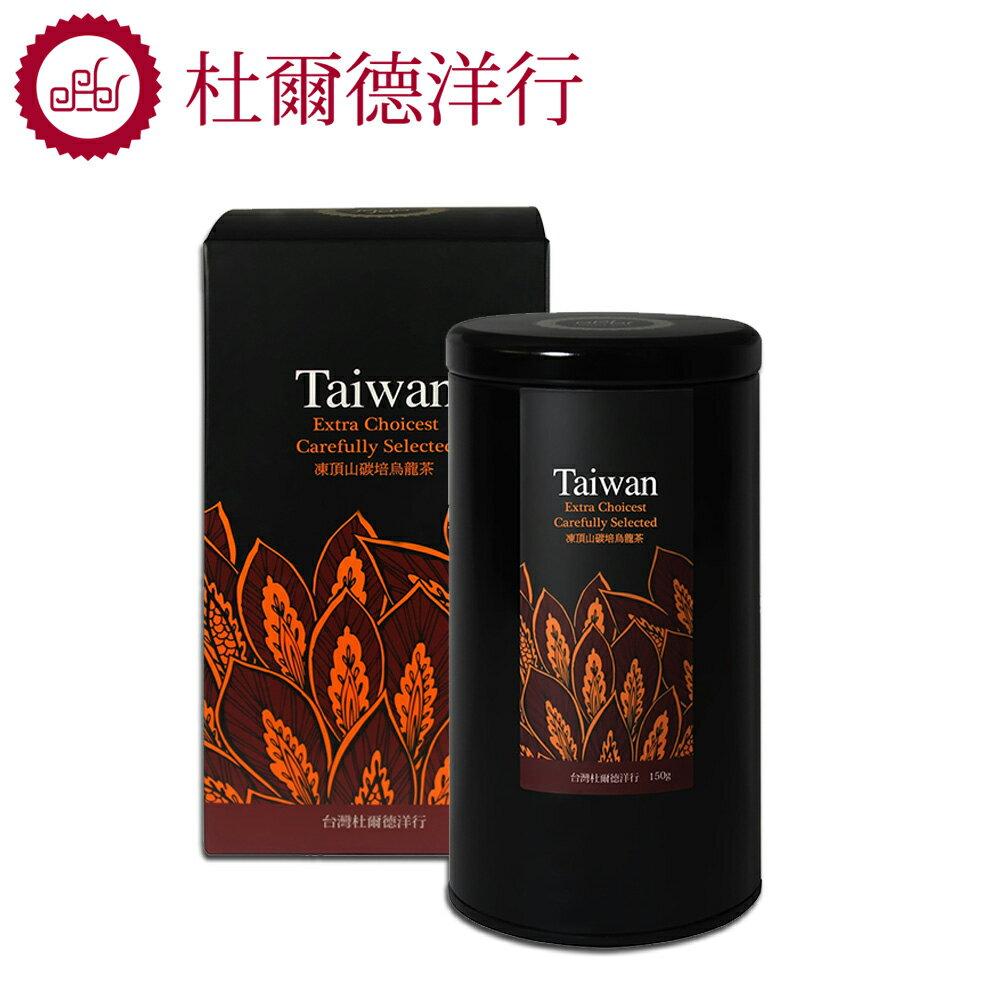 【杜爾德洋行 Dodd Tea】嚴選凍頂山碳培烏龍茶150g (TRO-E150 )