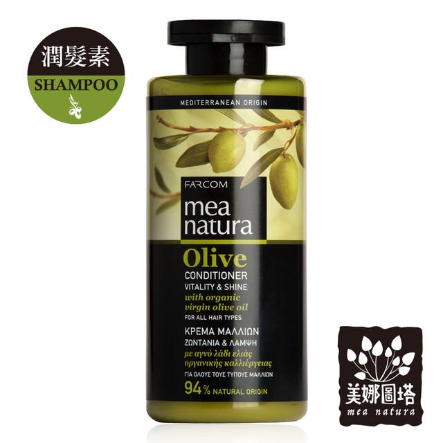 三件79折   美娜圖塔 橄欖光澤潤髮素 任何髮質   歐盟DIO有機 ,~特級初榨~