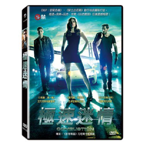 極速迷情DVD-未滿18歲禁止購買