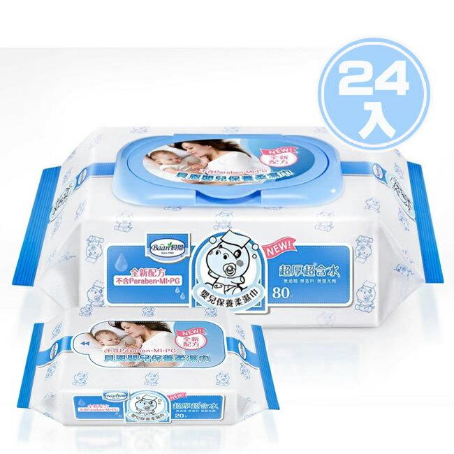 【奇買親子購物網】貝恩Baan NEW嬰兒保養柔濕巾80抽24入/箱+貝恩Baan NEW嬰兒保養柔濕巾/20抽