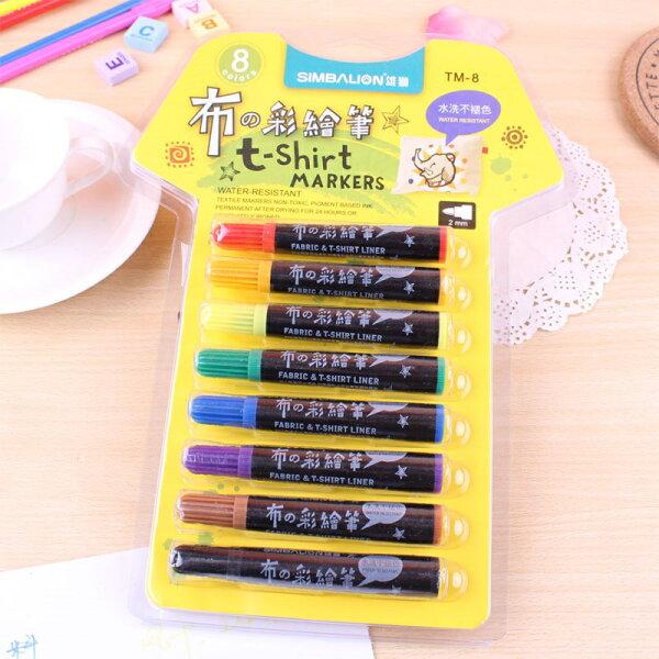 雄獅布的彩繪筆(8色組)(粗字)TM-8