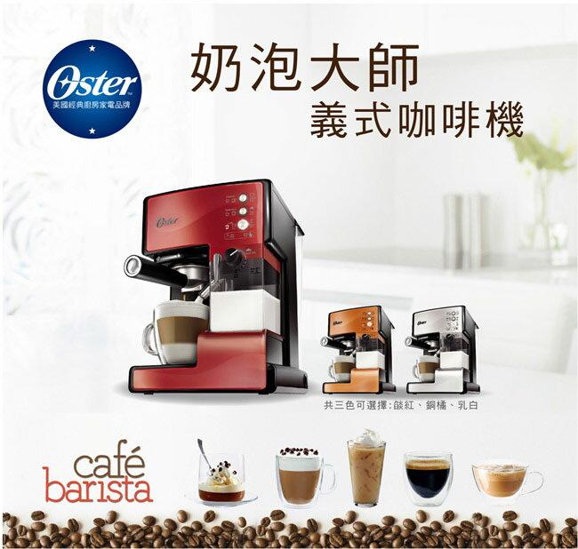 【集雅社】美國 OSTER Barista Master BVSTEM6601 奶泡大師 義式半自動咖啡機 公司貨 分期0利率 免運
