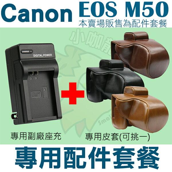 【配件套餐】CanonEOSM50配件套餐皮套副廠坐充充電器相機包LP-E12LPE12兩件式皮套復古皮套