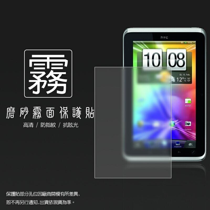 霧面螢幕保護貼 HTC Flyer P512 7吋 平板保護貼
