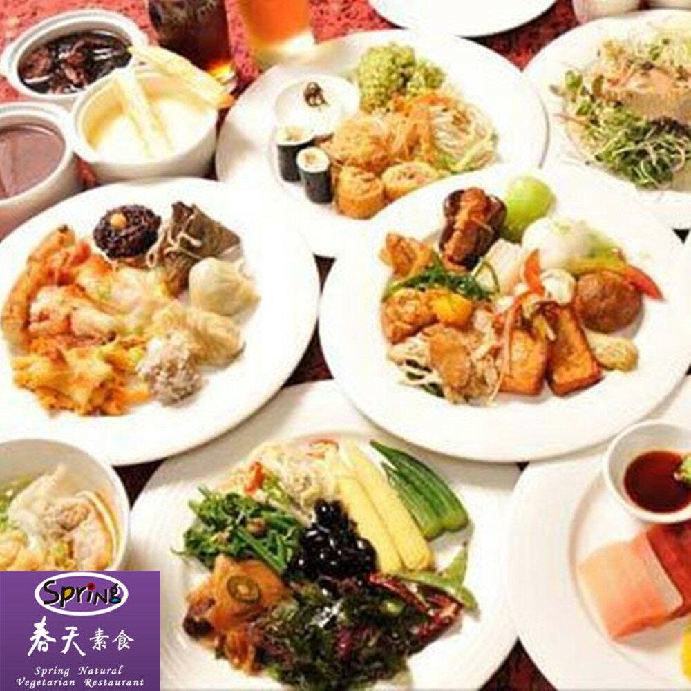【春天素食】春天素食 午餐、晚餐券 平假日可使用(無使用期限)