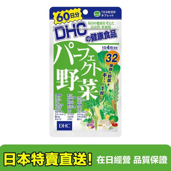 【海洋傳奇】日本DHC 蔬菜錠 60天份 32種蔬菜【訂單金額滿3000元以上日本空運免運】 - 限時優惠好康折扣