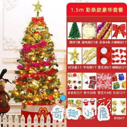 【快速出貨】現貨1.5米聖誕樹套裝家用大型豪華加密聖誕節場景布置套餐裝飾品創時代3C 交換禮物 送禮