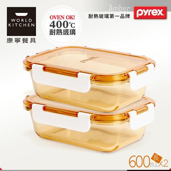 【美國康寧Pyrex】長方型600ml透明玻璃保鮮盒-2件組(AMBS0203)