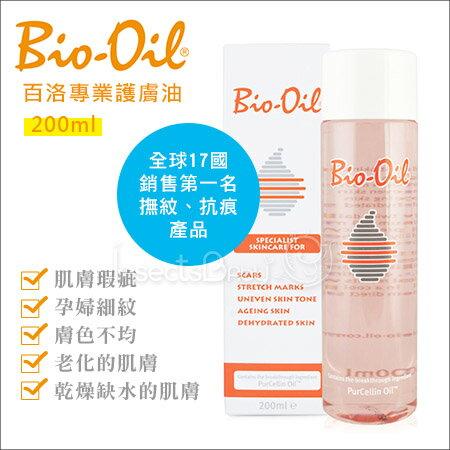 ✿蟲寶寶✿【百洛Bio-Oil】預防孕期痕跡/妊娠紋/淡化痘疤/改善傷疤 專業護膚油-200ml《現+預》