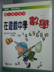 【書寶二手書T9/少年童書_LKL】在遊戲中學數學_小澤健一
