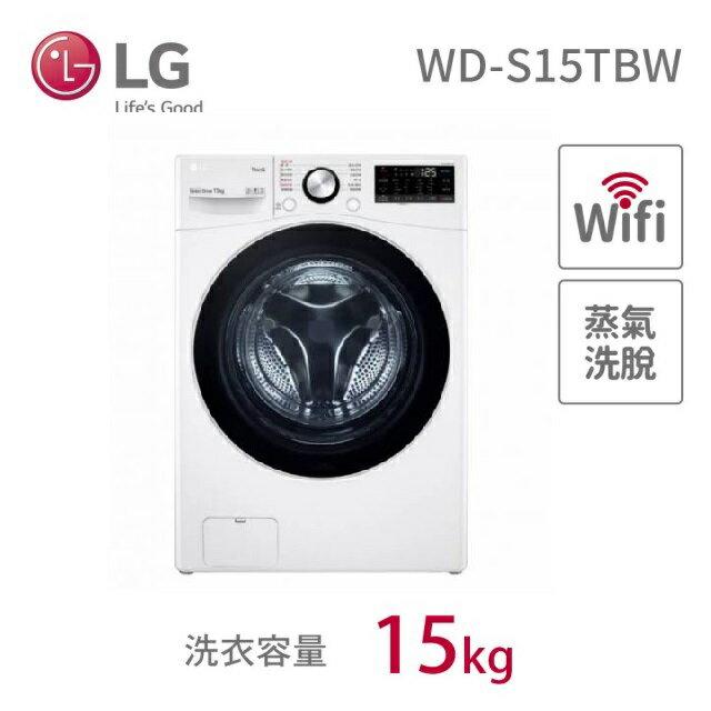 ★LG 樂金 15公斤◆WiFi蒸洗脫滾筒洗衣機◆冰磁白(WD-S15TBW)