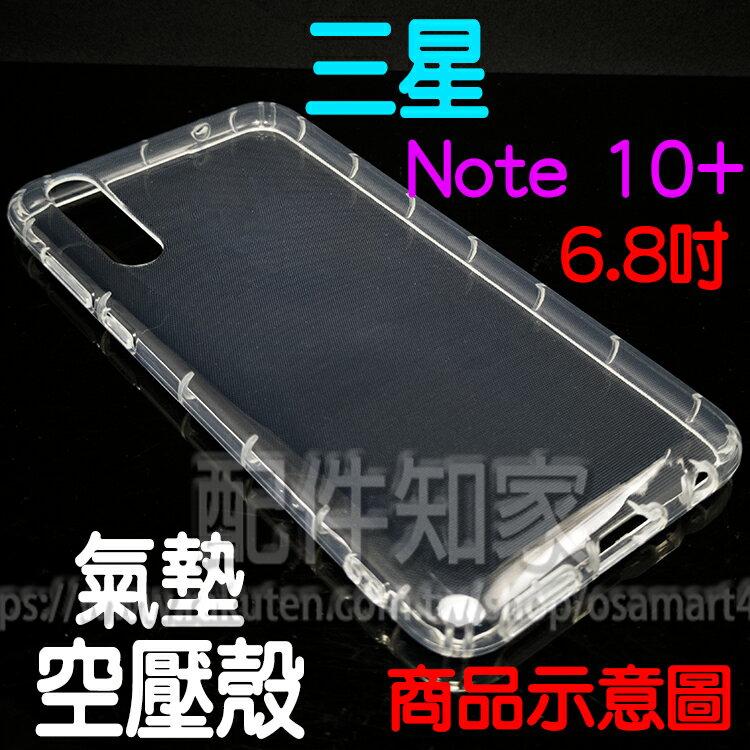 【氣墊空壓殼】三星 SAMSUNG Galaxy Note 10+ Plus 6.8吋 防摔氣囊輕薄保護殼/防護殼手機背蓋/手機軟殼/外殼/抗摔透明殼-ZY