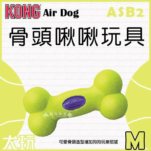 +貓狗樂園+ KONG【Air Dog。骨頭啾啾玩具。ASB2。M號】325元