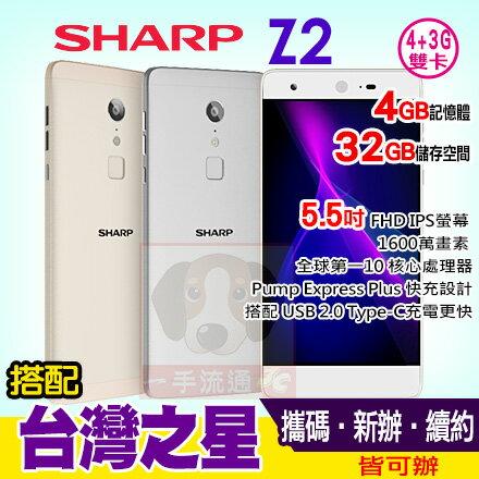 Sharp Z2 搭配台灣之星門號專案 手機最低1元 新辦/攜碼/續約