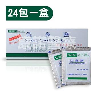 【SUTEC舒得適】洗鼻鹽24包/盒