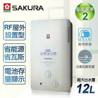 。限北北基配送。【櫻花牌】12L屋外ABS防空燒熱水器/GH-1235(天然瓦斯)