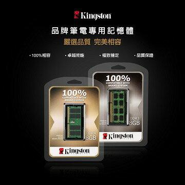 金士頓 Kingston 8GB DDR4 2133(DDR4 2133 SO 8GK) 筆記型記憶體★全新原廠公司貨含稅附發票