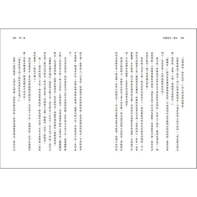 【預購】陶妖:仙靈傳奇4 5