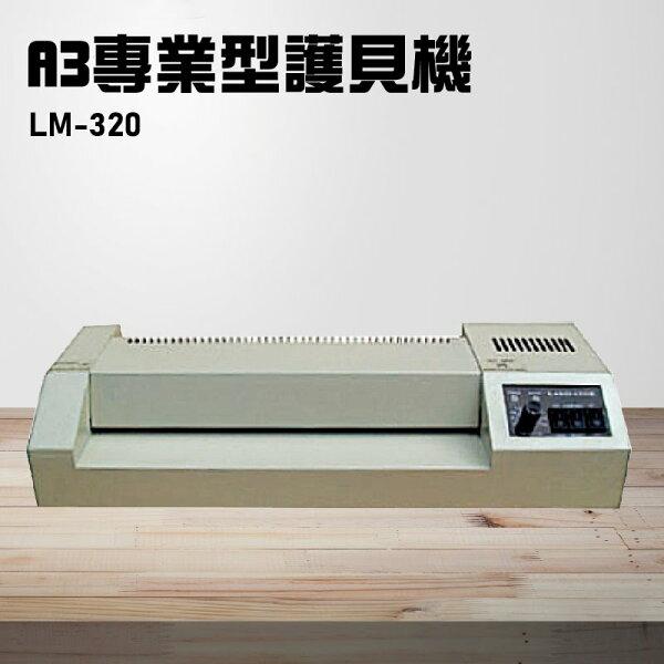 【辦公事務機器嚴選】ResunLM-320護貝機A3膠膜封膜護貝印刷膠封事務機器辦公機器