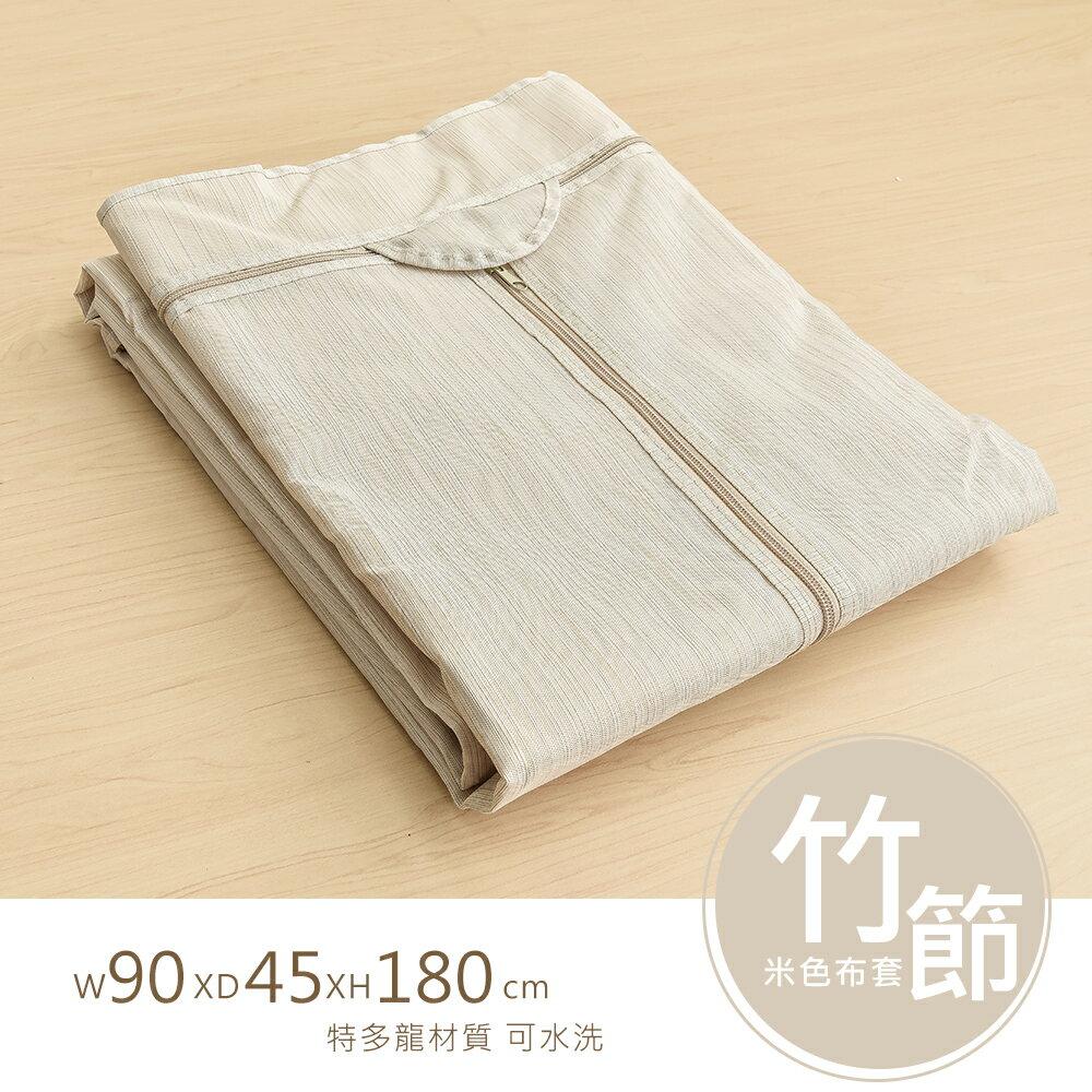 衣櫥布套/ 防塵套/ 鐵架【配件類】90x45x180cm 可水洗竹節米色布套 dayneeds
