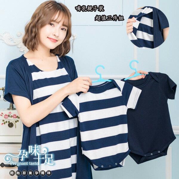 *孕味十足。孕婦裝*現貨+預購【CQC8170】假兩件寬版條紋孕婦哺乳(側掀式)親子洋裝兩色