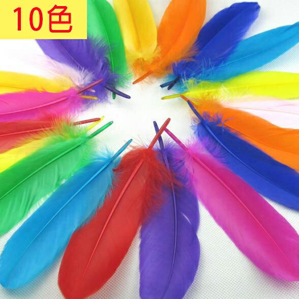 羽毛 彩色鵝毛 大飄 (15-20cm) 翅膀 化裝舞會 10色 鵝毛 逗貓棒 大飄鵝毛 硬羽毛 【塔克】