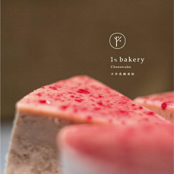 《團購買15送1》 玫瑰荔枝乳酪蛋糕 6吋【1% Bakery乳酪蛋糕】★感謝《草地狀元》節目介紹在地食材美味→女孩們的專屬甜點[野餐甜點、下午茶時光、團購] 6
