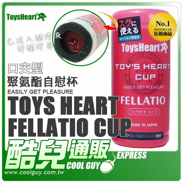 【FELLATIO】日本 TH 口交型聚氨酯自慰杯進化版 Toy's Heart SOFT CUP easily get pleasure 內附潤滑液即開即用 日本製造