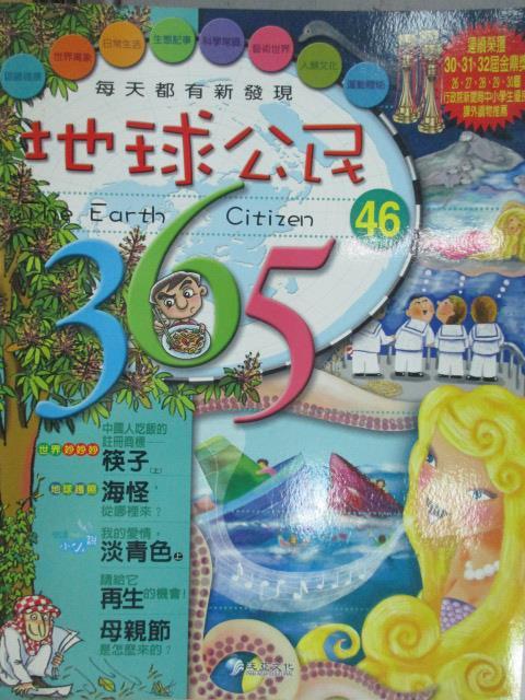 【書寶二手書T1/少年童書_ZGA】地球公民365_第46期_海怪等