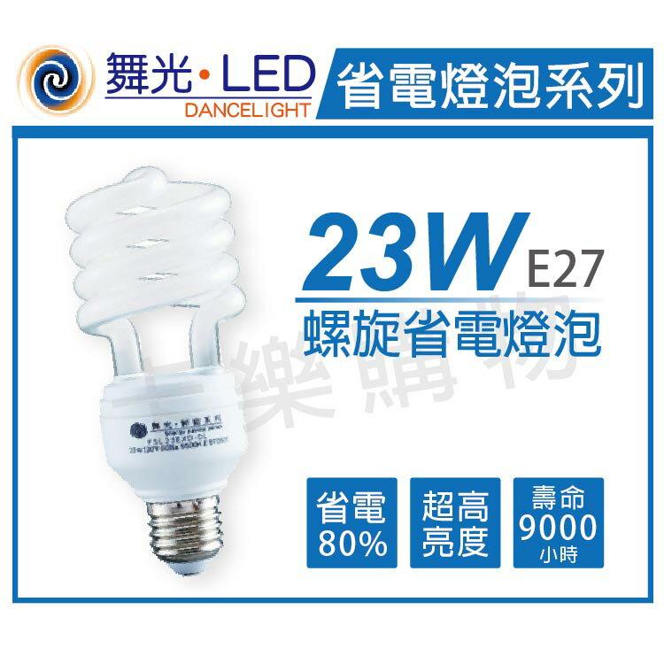 舞光 23W 110V 6500K 白光 E27 螺旋省電燈泡 _ WF160008