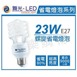 舞光 23W 220V 6500K 白光 E27 螺旋省電燈泡  WF160010