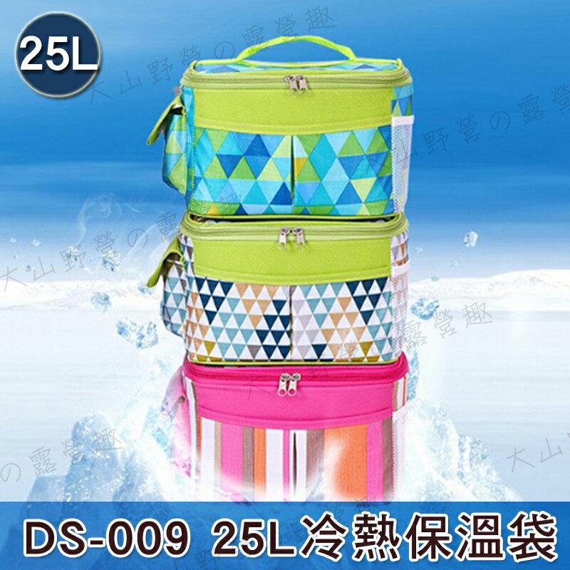 【露營趣】中和安坑 DS-009 25L冷熱保溫袋 保冰袋 保鮮袋 軟式冰桶 摺疊冰箱 行動冰箱 適用露營 野餐 野營