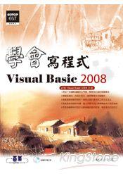學會寫程式Visual Basic 2008(附光碟)