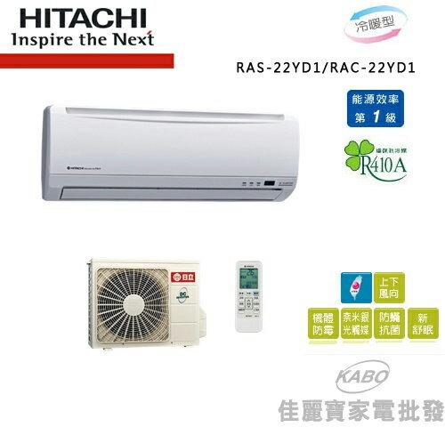 【佳麗寶】-(含標準安裝)日立4-5坪 精品冷暖型 一對一分離式冷氣RAS-22YD1/RAC-22YD1『RAS-22YK/RAC-22YK』
