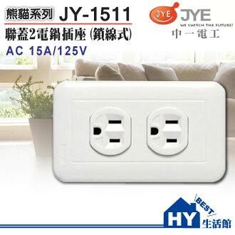 《中一電工》 JY-1511 大面板插座 5.5絞線電鍋插座/鎖線式 -《HY生活館》水電材料專賣店