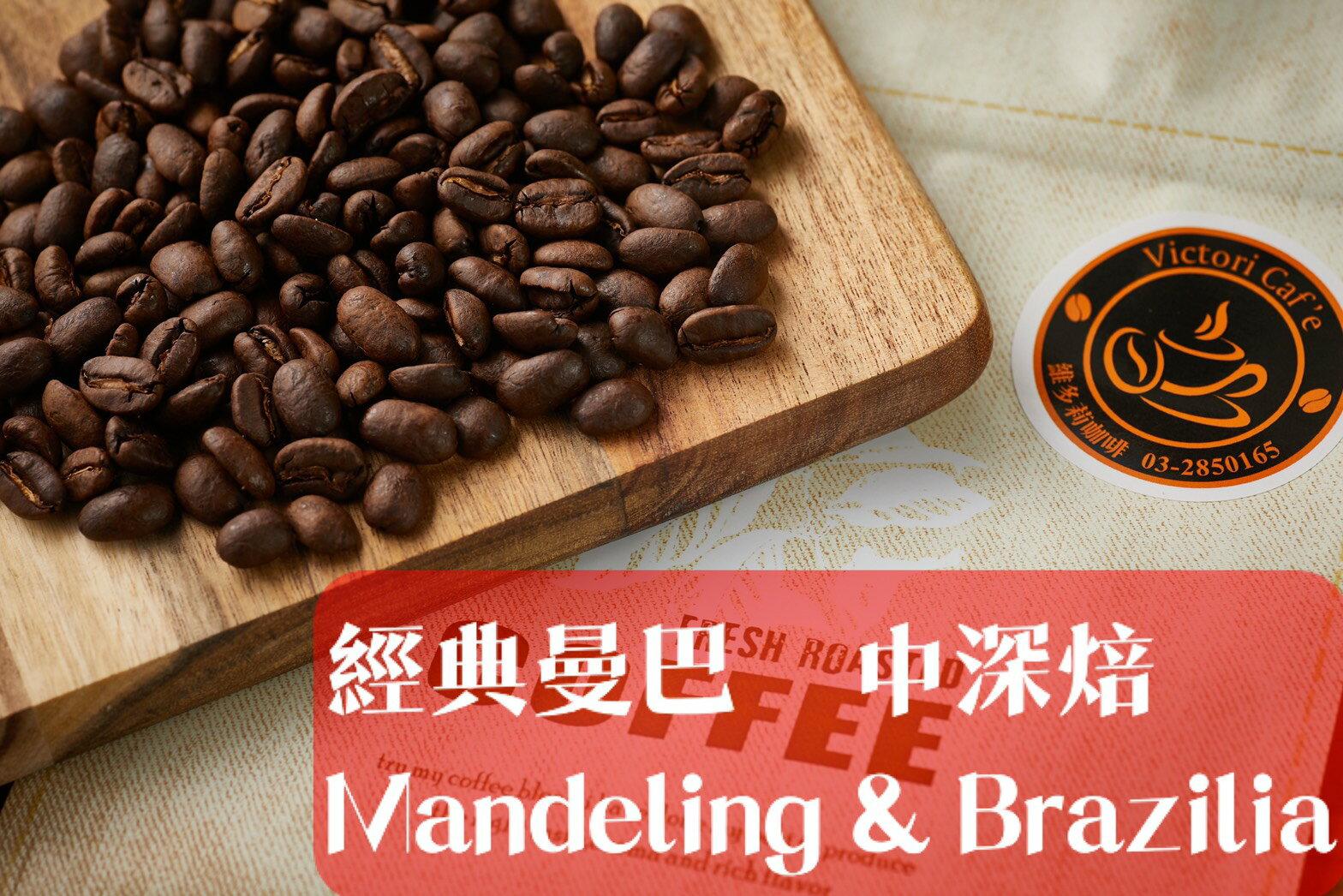 【維多莉咖啡】經典曼巴  中深焙 半磅 (227g)