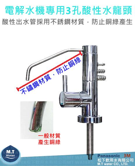 專業電解水機專用3孔電解水酸性水龍頭