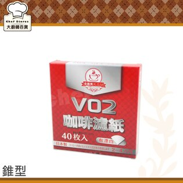 金嘉美錐型酵素漂白咖啡濾紙2-4人份40枚日本製-大廚師百貨