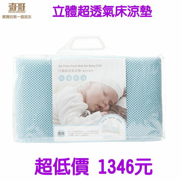 *美馨兒* 奇哥立體超透氣床涼墊[型號:TBA027000] 1346元