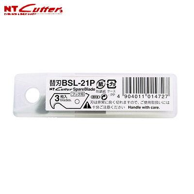 NT  BSL-21P L型短勾刀片 -3片入 / 盒