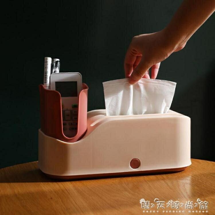 創意多功能桌面紙巾盒捲紙筒家用臥室客廳遙控器茶幾收納盒抽紙盒 艾琴海小屋
