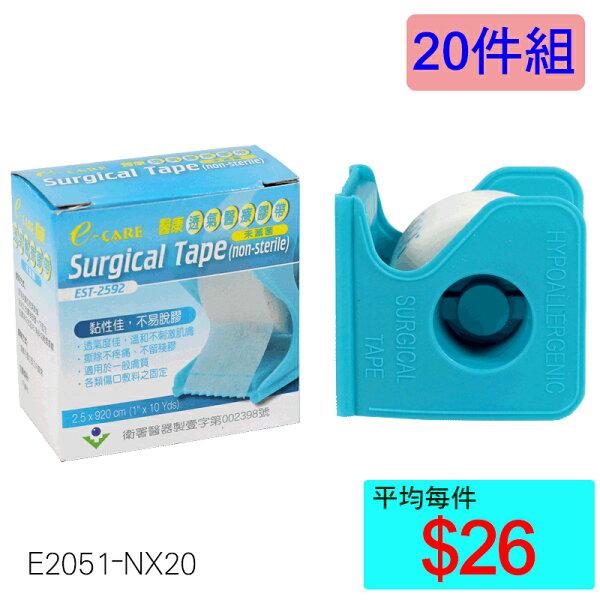 【醫康生活家】E-CARE透氣醫療膠帶(白色)1吋有台(單入盒)►►20件組