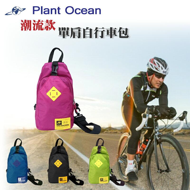 ~ 加贈 手機止滑立架~潮流款 單肩自行車包  輕量型背包  旅行  防潑水  多  單車